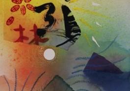 "Gather / New Moon,  22"" x 15"", 1998"